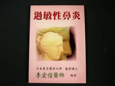 【懶得出門二手書】《過敏性鼻炎》│中華民國防高血壓協會│李宏信│九成新(22I25)