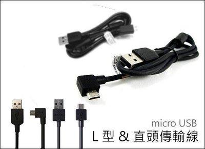 Sony EC801 Micro USB Z3 Z4 Z5 Z+ X Performance 充電線 傳輸線 直 轉