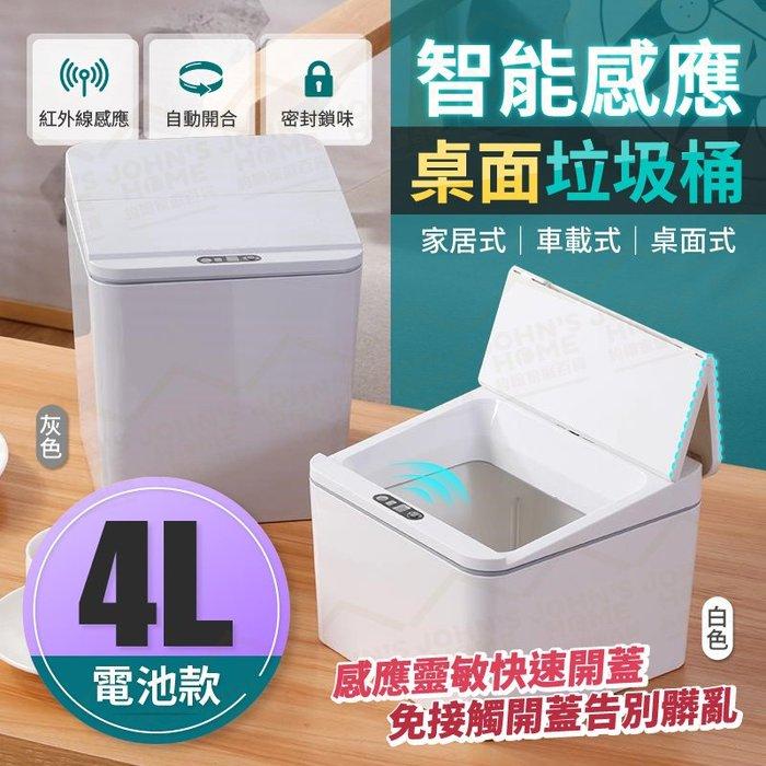 智能感應桌面垃圾桶 4L款 自動小垃圾桶 便攜車載垃圾筒 化妝檯垃圾桶 茶几垃圾桶 回收桶【BF0516】《約翰家庭百貨