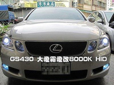 大高雄汽車精品 LEXUS GS430 大燈 HID 18個月長期保固 IS250 GS300