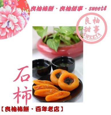 三柿開泰禮盒  ~良柚柿餅百年老店~日曬 天然 素食