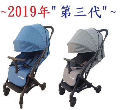2019年 PAPAYA KIDS 第三代免運另附贈品 送附收納袋與杯架第3代秒收輕便推車文青灰紳士藍嬰兒車可登機手推車