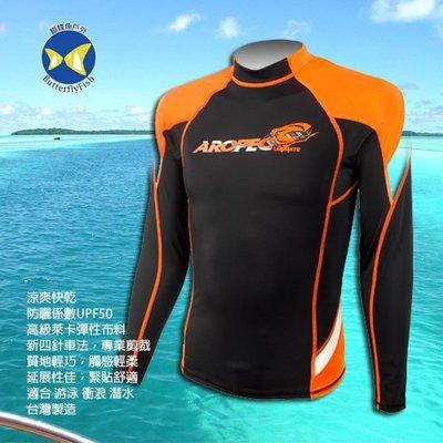 開發票 台灣製 Aropec UPF50+ 男長袖 水母衣 Heroic 黑橘 5K68M 防曬衣 Rush Guard