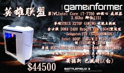 【歐多邁】英雄聯盟-華碩 Z270F GAMING + I7-7700+華碩 ROG STRIX-GTX1060-O6G