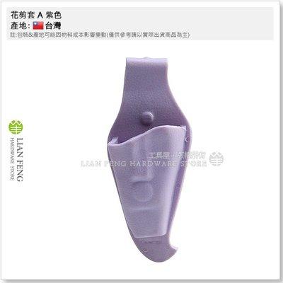 【工具屋】*含稅* 花剪套 A 紫色 各式花剪可使用 保護花剪 可腰掛繫於皮帶腰肩 PVC 剪定鋏 園藝用 收納套