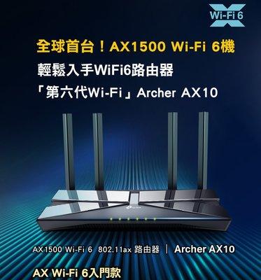(附發票有保障)TP-Link Archer AX10 AX1500 wifi 6 Gigabit無線網路分享器 路由器