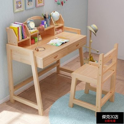 【促銷免運】實木可升降兒童學習桌簡約寫字桌椅套裝家用小學生課桌椅兒童書桌【傑克3C店】