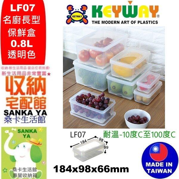 「桑卡」全台滿千免運不含偏遠地區/LF07名廚7號長型保鮮盒/保鮮盒/冷凍盒/LF-07/直購價