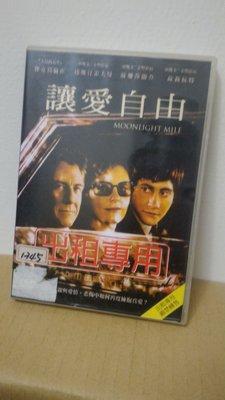 讓愛自由 二手DVD D-2  傑克葛倫霍*達斯汀霍夫曼