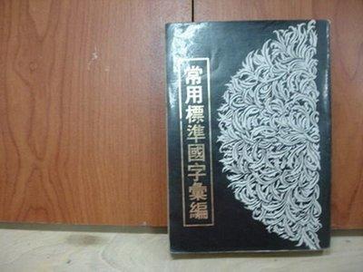 【愛悅二手書坊 09-09】常用標準國語字彙編  出版