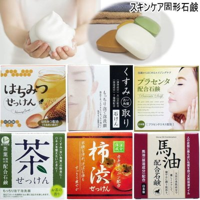 [霜兔小舖]日本代購 日本製 CLOVER 火山灰/柿子/胎盤素/馬油  洗顏皂 80g