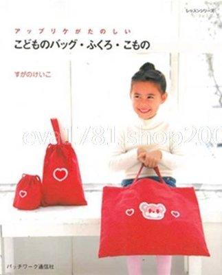 小熊森林鄉村彩繪~百元 書籍區~08I~67515~33 貼布縫兒童袋物小物