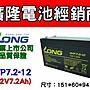 (羽任)廣隆電池經銷商, LONG WP7.2- 12 12V7....