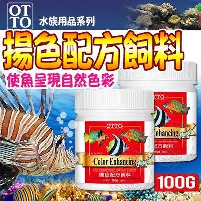 【🐱🐶培菓寵物48H出貨🐰🐹】台灣OTTO》水族用品FF-11M魚類揚色配方飼料-100g(M)自取不打折