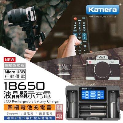 Kamera LCD-18650 液晶充電器 (四槽旗艦版)  複合式 鎳氫電池 AA  AAA  鋰電池充電器