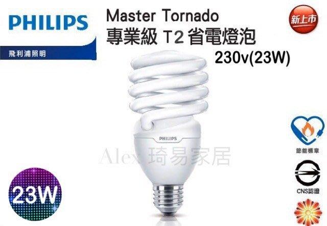 【Alex】【飛利浦經銷商】PHILIPS 飛利浦 Master Tomado 專業級 T2 螺旋燈泡 230v 23W