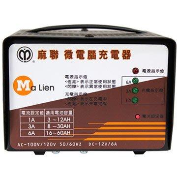 【光利汽車百貨】台灣 麻聯 多用途自動充電機 110V 電瓶充電器 MD12V6A