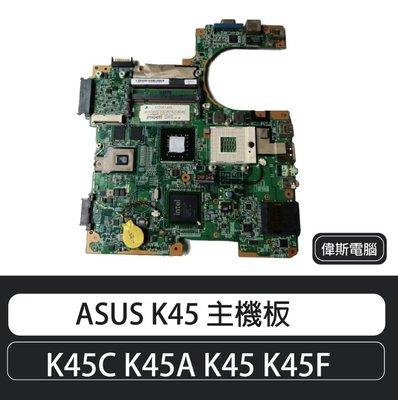 ☆偉斯電腦☆華碩 ASUS K45C K45A K45 K45F主機板