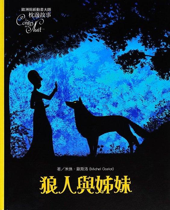 比價網~上人【歐洲剪紙動畫大師枕邊故事-狼人與姊妹】