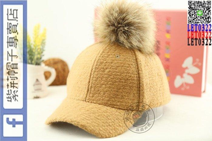 紫荊【素色毛球 小童球帽 三色】棒球帽 鴨舌帽 漁夫帽 高爾夫球帽 卡車貨車帽 老帽 板帽 網帽 毛帽 扁帽