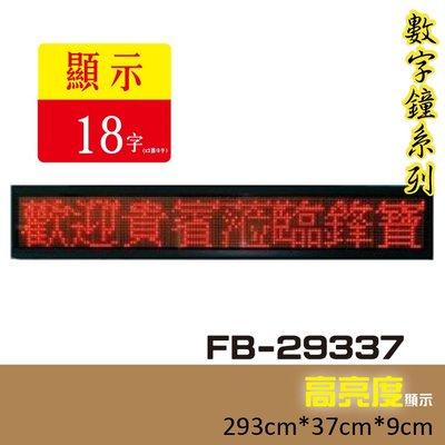 【下標先詢】勁媽媽 鋒寶 廣告跑馬燈 FB-29337型(戶外防水機,高亮度) 公司行號 廣告效果 學校公家機關使用