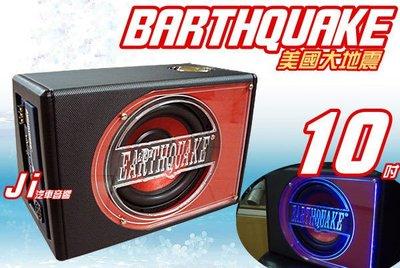 **Ji汽車音響** EARTHQUAKE 美國大地震 10吋超重低音喇吧 特製LED專用木箱