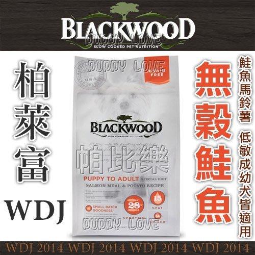 ◇帕比樂◇柏萊富Blackwood 無穀全齡糧【低敏挑嘴(鮭魚+豌豆) 5磅】WDJ推薦 狗飼料955