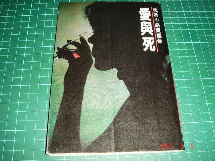 絕版~ 《愛與死 》武者小路實篤著 星光出版 民國76年初版 8成新【CS超聖文化讚】