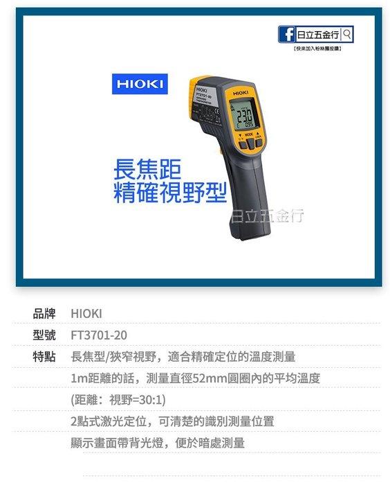 EJ工具 FT3701-20 HIOKI 紅外線溫度計 唐和公司貨