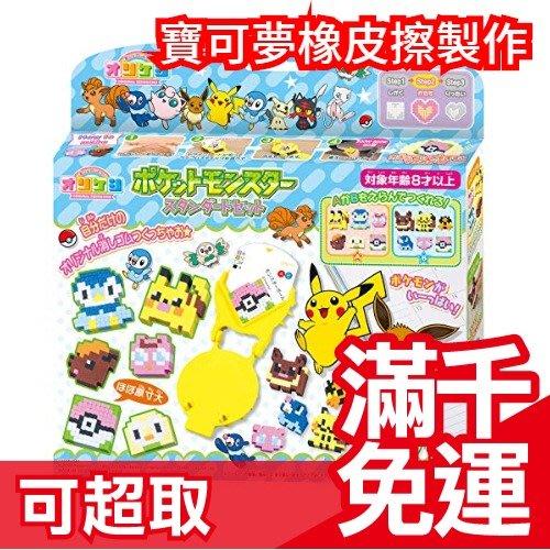 【寶可夢】日本 橡皮擦製作 拼豆安全無毒手作DIY女孩兒童禮物Pokemon皮卡丘❤JP Plus+