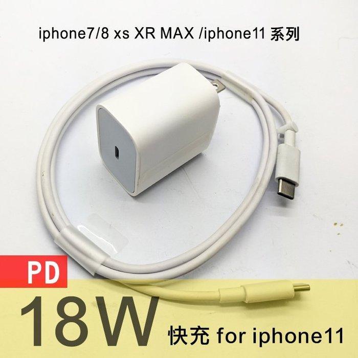 蘋果 18W PD 快充 iphone 11 pro XR XS MAX 閃充 副廠 充電頭+充電線 旅充頭 Usb-C
