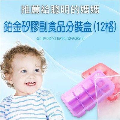 ✿蟲寶寶✿【韓國sillymann】100%鉑金矽膠材質 副食品分裝盒 / 冰磚盒 (30ml*12格) 2色可選