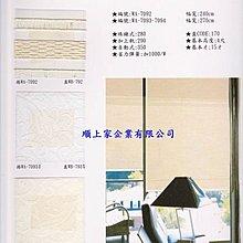 [上品窗簾 ] 印花直立簾--BP64(類似窗紗)--94元/才含安裝