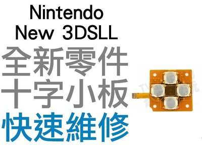 任天堂 Nintendo New 3DSLL 十字按鍵 小主板 十字按鈕 全新零件 專業維修【台中恐龍電玩】