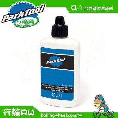 【行輪】Park Tool 含鐵氟龍成份合成鏈條油 ParkTool CL-1自行車 腳踏車 公路車 配件 工具 單速車