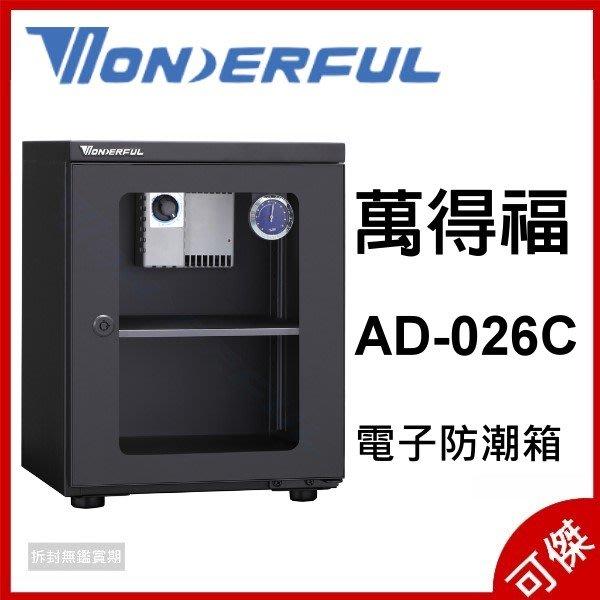 WONDERFUL 萬得福 AD-026C 電子防潮箱 23L 公司貨 五年保固 自動省電 經典黑色造型 可傑
