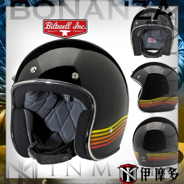 伊摩多※美國 Biltwell Bonanza LE Spectrum 3/4罩 安全復古帽 黑橘 gogoro2 重機