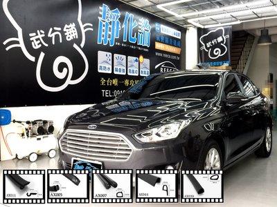 【武分舖】Ford Escort 專用 A柱+B柱(寬)+C柱+4車門下緣+四車門黏貼式氣密 不咬漆 汽車隔音條-靜化論
