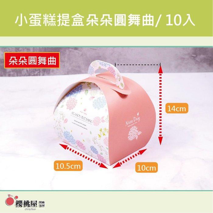 ~櫻桃屋~ 小蛋糕提盒 朵朵圓舞曲 批發價$120 / 10入