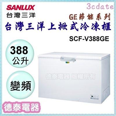 可議價~SANLUX【SCF-V388GE】台灣三洋338公升上掀式冷凍櫃-GE節能系列【德泰電器】