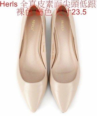 二手 轉賣 Herls 全真皮素面尖頭低跟鞋 米色 裸色 膚色 尺寸23.5