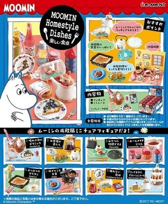 Re-ment 日本食玩 MOOMIN Homestyle Dishes 姆明家常菜餚的樂趣 全套8款 (全新未拆)