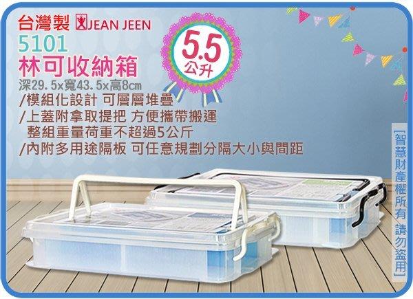 =海神坊=台灣製 5101 林可收納箱 單層櫃 整理箱 化妝箱 釣魚工具箱 寵物盒 模型車玩具箱 5.5L 6入免運