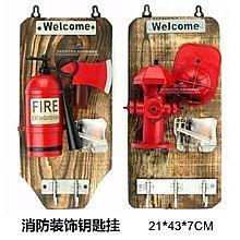 消防栓滅火器複古裝飾木板鐵藝掛畫木板畫餐廳牆面裝飾衣帽掛鉤(兩款可選)
