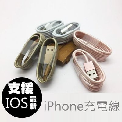 玫瑰金 Apple iphone 6 6S 7 8 ipad mini touch5 Lightning 傳輸線 充電線 新北市