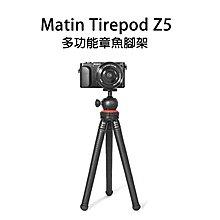 歐密碼 Matin 馬田 Tirepod Z5 多功能 章魚腳架 小巧便攜 相機 手機 微單 M-14040