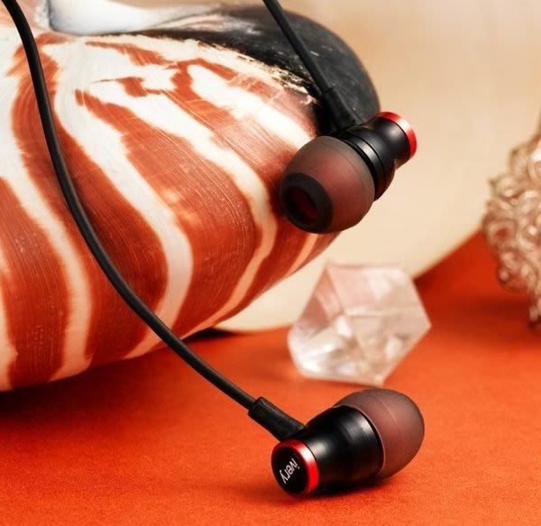 [招財貓生活館] 新發售 ivery is-1高清晰音質 線控HIFI耳機麥克風  重低音 加贈收納盒