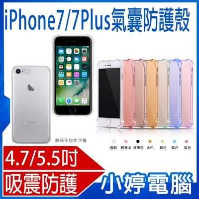 【小婷電腦*手機殼】 全新 iPhone7/7Plus氣囊防護透明殼 超大全氣囊防護 TPU材質 包覆設計 減震耐摔
