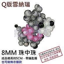 【飛揚特工】串珠 客製化 Q版雪納瑞 珠中珠 8mm 手機吊飾 鑰匙圈 材料包 手工訂製品 成品 擺飾