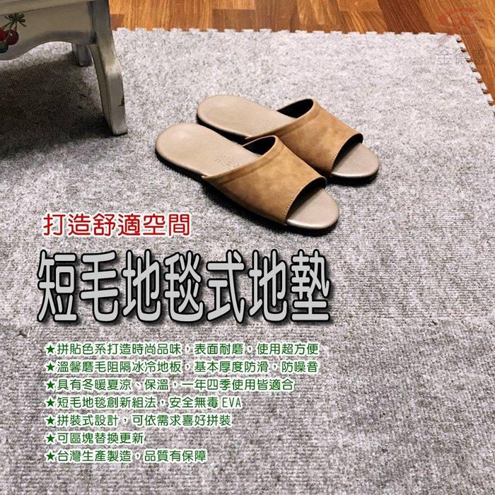 金德恩 台灣製造 單面素色短毛地毯式拼接地墊30x30cm/九入/組/兩色可選/灰色/黑色